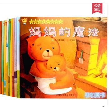 3-6岁婴儿手绘本图书 套装10册 经典少儿读物 幼儿园3-4-5-6-7岁 畅销