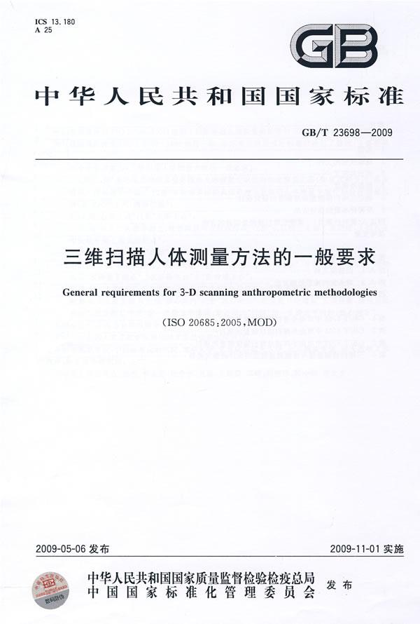 《三维扫描人体测量方法的一般要求》电子书下载 - 电子书下载 - 电子书下载