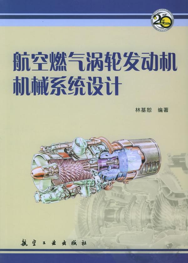 航空燃气涡轮发动机机械系统设计