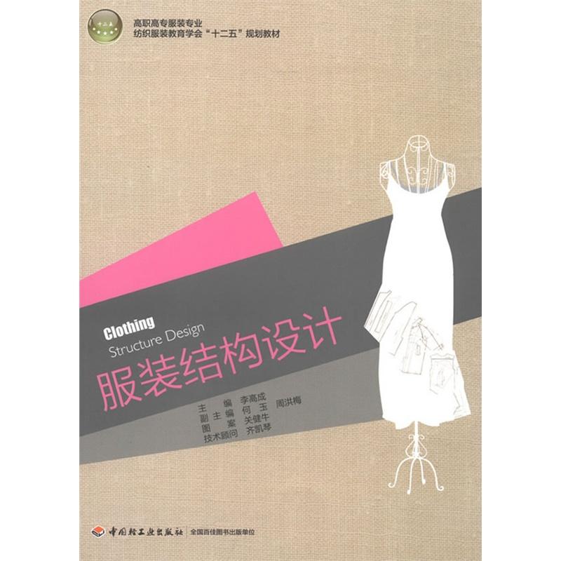 服装制图与样板制作(第三版)—服装高等职业教