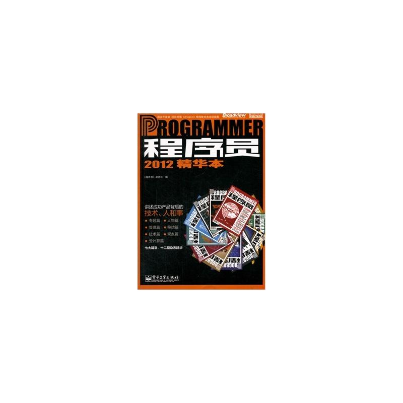 程序员杂志_程序员杂志2012年第2期共多少页?-