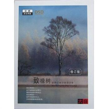 (1书1cd)致橡树/舒婷经典诗歌欣赏