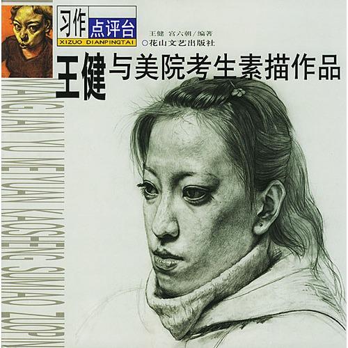 王健与美院考生素描作品