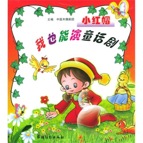 幼儿园木偶剧宣传海报图片