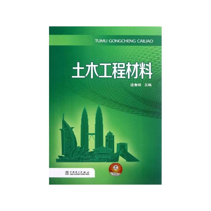 《土木工程材料 逄鲁峰》