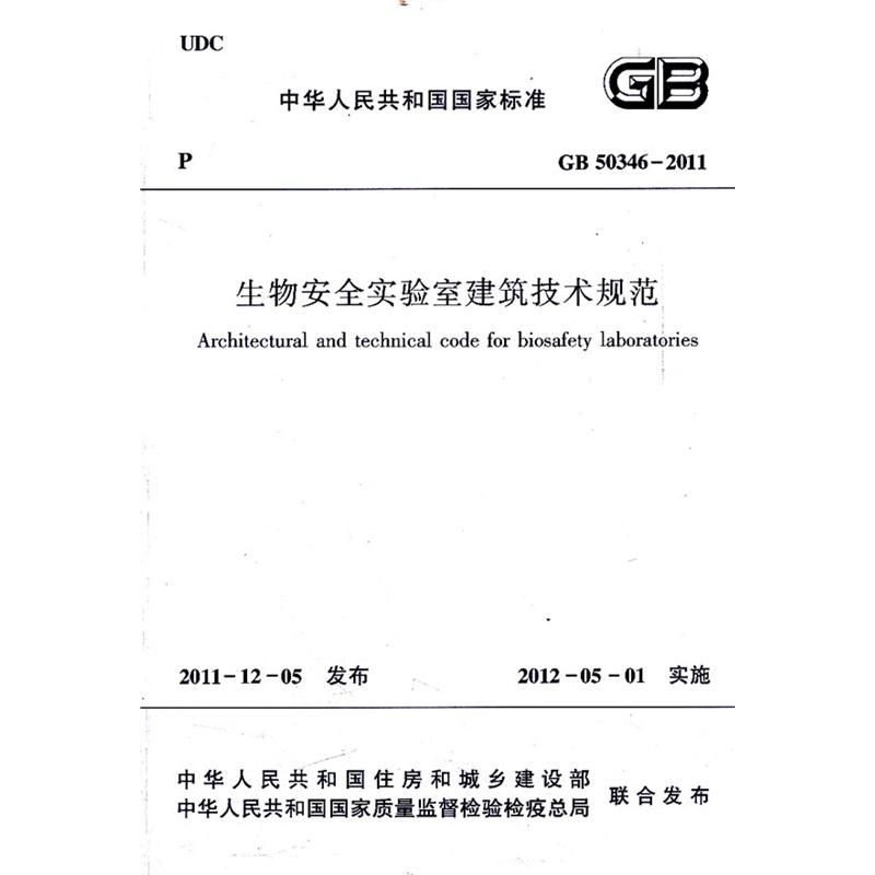00 gb50447-2008实验动物设施建筑技术规范 19 条评论 62.60 69.