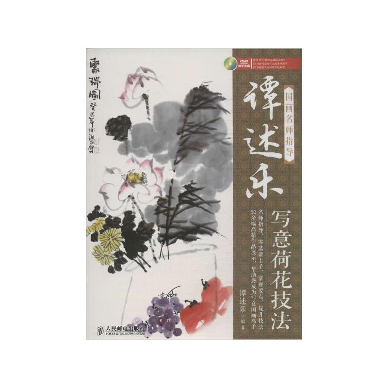 《谭述乐写意荷花技法/国画名师指导