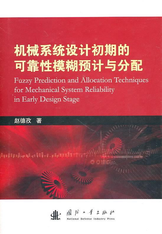机械系统设计初期的可靠性模糊预计与分配