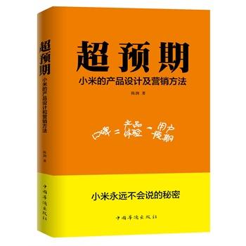 陈润新书《超预期》出版上市