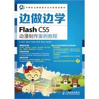 FlashCS5动漫制作案例教程