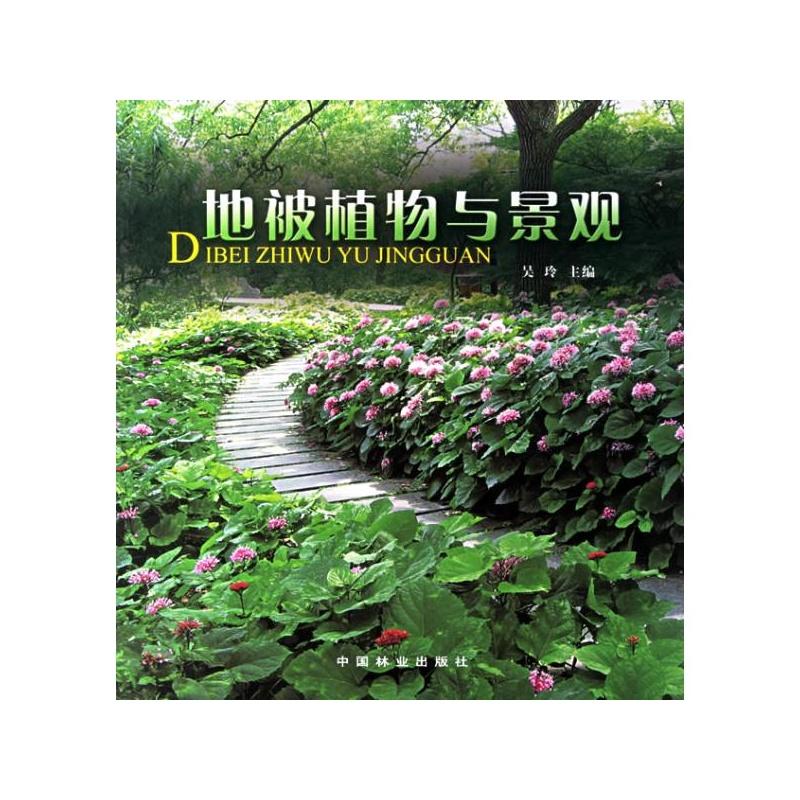 《地被植物与景观 吴玲