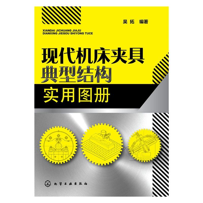 《现代机床夹具典型结构实用图册》(吴拓.)【简介