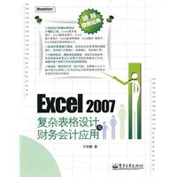 《Excel2007复杂表格设计与财务会计应用(含VCD光盘1张)》封面
