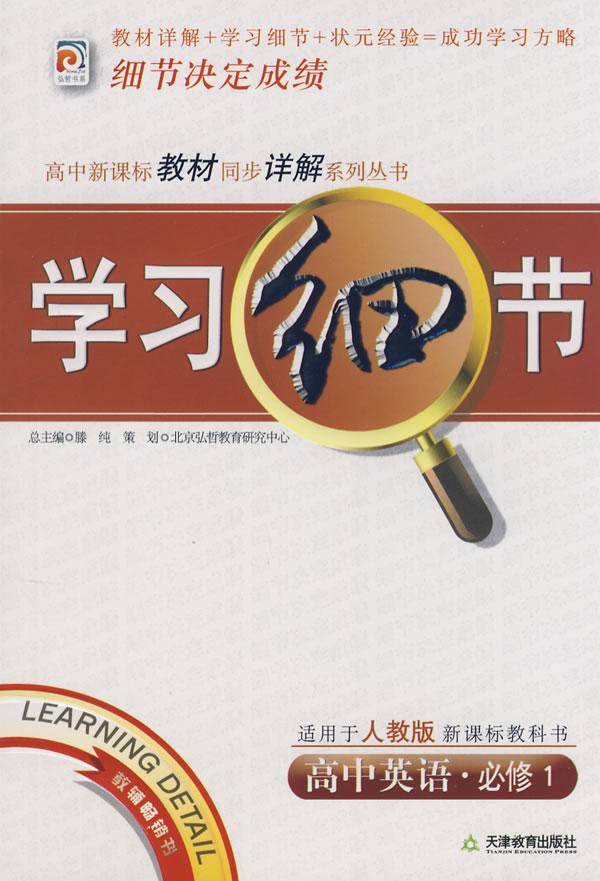 高中英语·必修1学习细节(人教版)