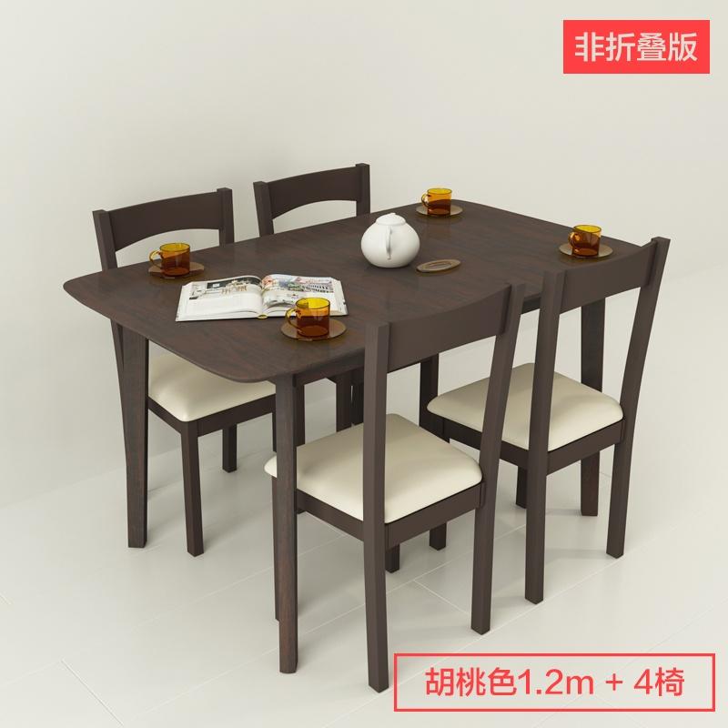 实木折叠长方形餐桌饭桌台