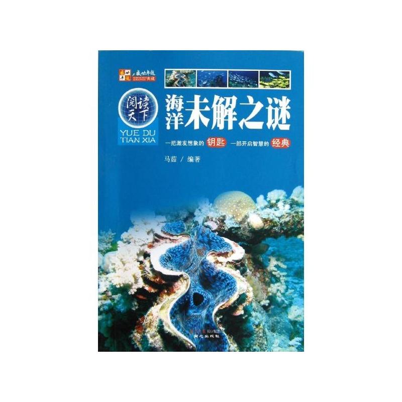 《海洋未解之谜 马茹 同心出版社》马茹_简介_书评
