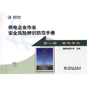 电气一次部分电力工程电气设计手册