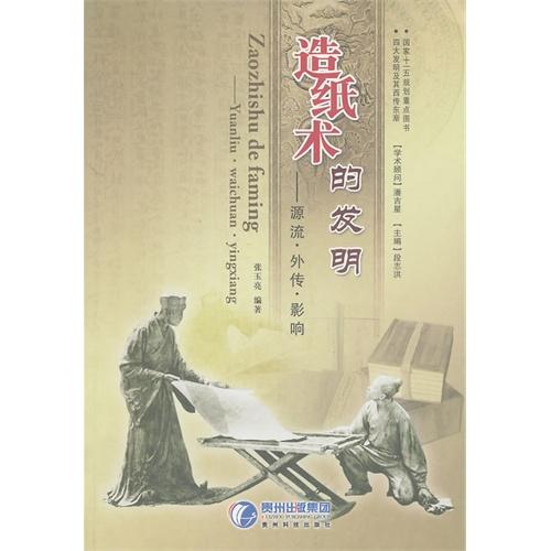 造纸术——中国古代四大发明