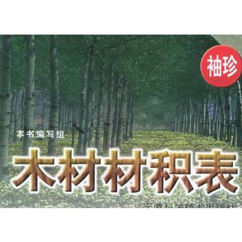 袖珍木材材积表价格_品牌