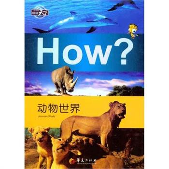 动物世界》_简介_书评