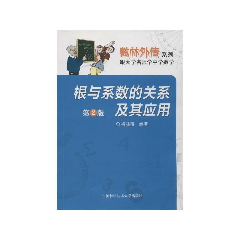 《根与系数的关系及其应用第2版无》 简介