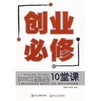 《《创业必修的10堂课》》封面