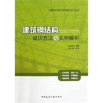 《建筑钢结构设计方法与实例解析