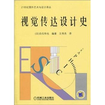 视觉传达设计史 (日本)白石和也