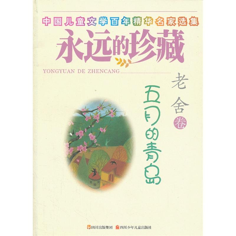 老舍卷 五月的青岛》(老舍.)【简介