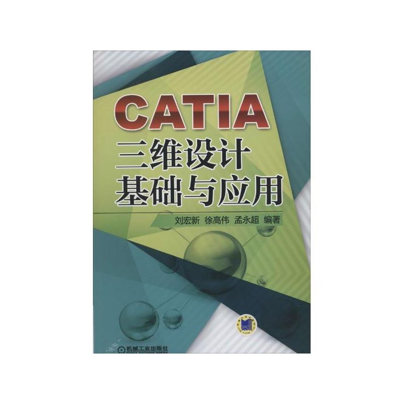 【catia三维设计基础与应用