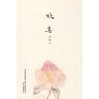《欢喜(冯唐十七岁作品,青春寻找的故事)》封面