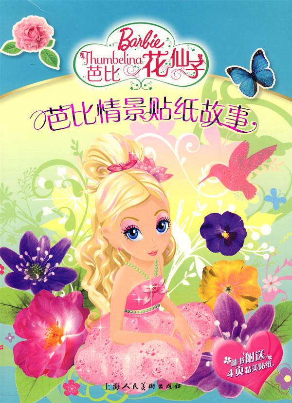 芭比情景贴纸故事 芭比花仙子 高清图片