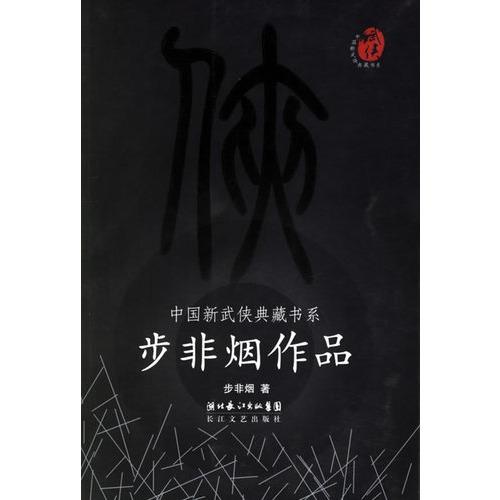 步非烟作品 中国新武侠典藏书系