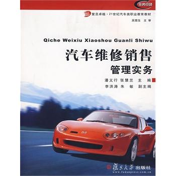 汽车维修销售管理实务(电子书)