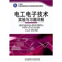 《电工电子技术实验与习题详解》封面