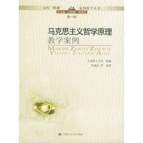马克思主义哲学原理教学案例 高校 两课 案例教学丛书