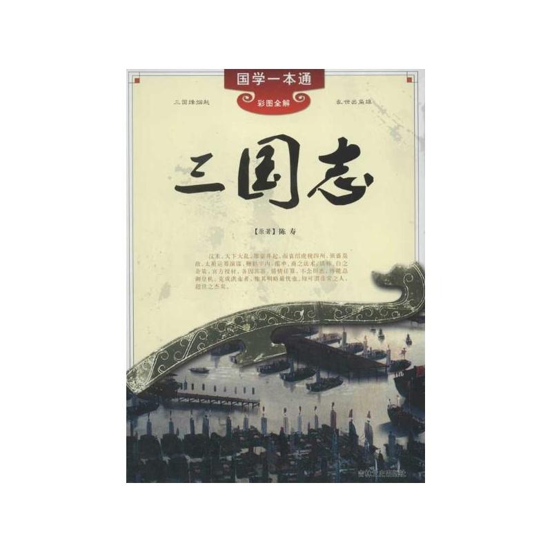 【三国志 (晋)陈寿图片】高清图_外观图_细节图
