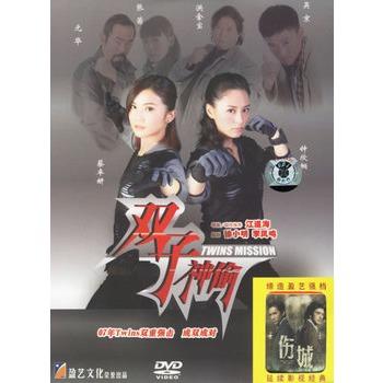 双子神偷(简装dvd)(蔡卓研,钟欣桐主演)