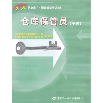 《仓库保管员(中级)/1+x职业技术职业资格培训教材》