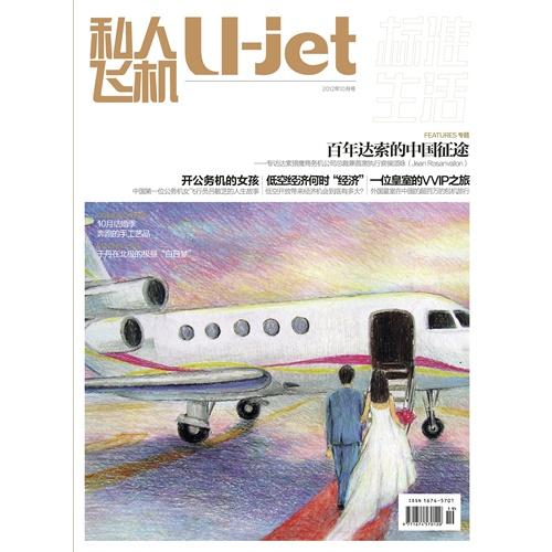 00; 期刊杂志;; 私人飞机 月刊 2012年10月(电子杂志)-数字商品-当当