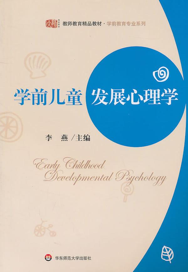 《学前儿童发展心理学》李燕