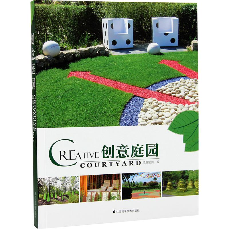 创意庭园 庭园艺术 花园设计作品 园林景观设计书籍