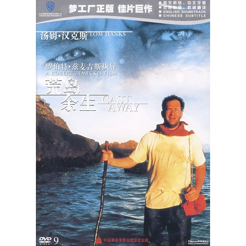 荒岛余生(dvd-9)