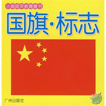 小海豚早教圈圈书(第二辑):国旗·标志