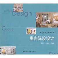 室内陈设计设计(附网络下载)