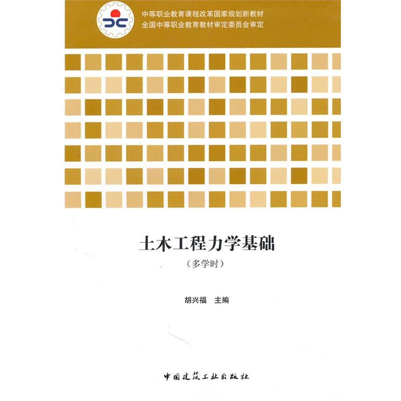 《土木工程力学基础(多学时)》胡兴福