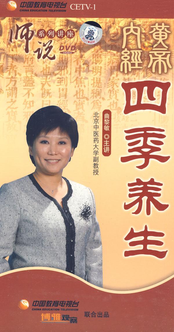 中医的四季养生术 - 健康赢台 - 健康赢台博客 健康是人类最重要研究课题!