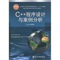 《C  程序设计与案例分析》封面