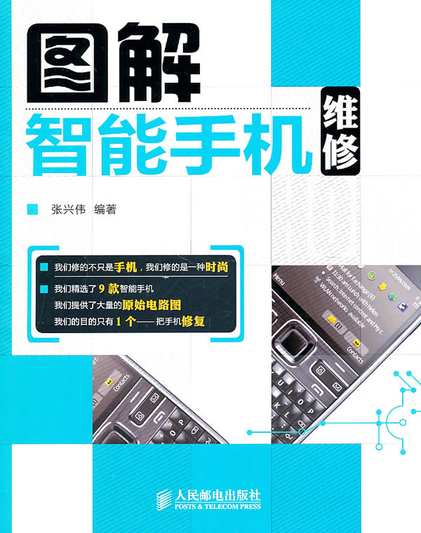 最新智能手机解锁与软件维修速查手册 当当网图书 图解智能手机维修