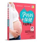 孕妈妈保健全程指导